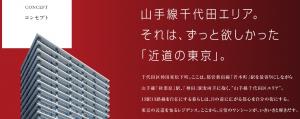 アルファグランデ千桜タワー モデルルーム訪問 予定価格と間取り