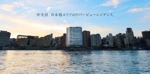 ザ・パークハウス東日本橋 予定価格と間取り モデルルーム訪問