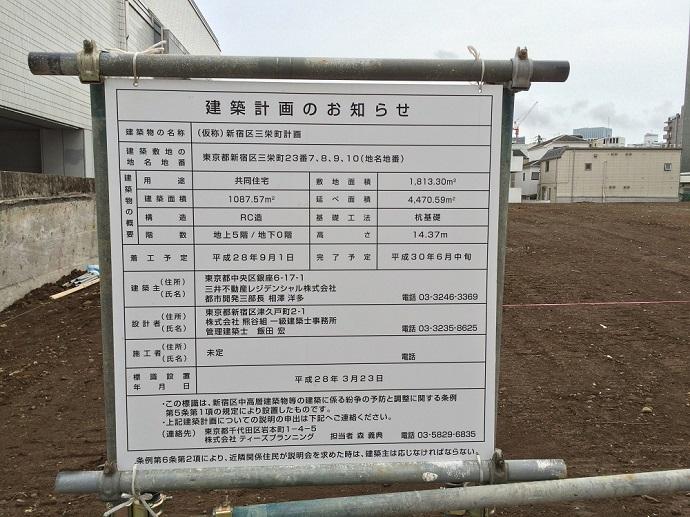 新宿区三栄町計画_三井不動産_建築計画看板