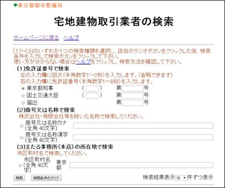 東京都の「宅地建物取引業者の免許情報提供サービス」