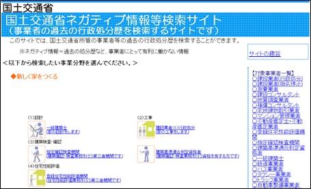国交省の「ネガティブ情報等検索サイト」