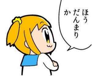 「ほう だんまりか」(大川ぶくぶ「ポプテピピック」より)
