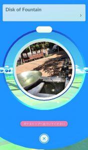 青山パークタワーの公開空地のポケストップ