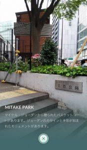 美竹公園のマイケルジョーダンのエピソード
