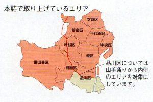 2003年8月時点の「都心に住む」マップ