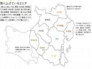 2003年9月時点の「都心に住む」マップ