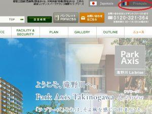 公式サイトの右上にフランス語版サイトへのリンクが・・・!