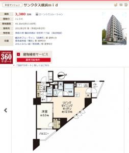 画像出典:三井のリハウス