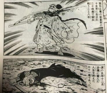 四面楚歌のイメージ(横山光輝『項羽と劉邦』より)
