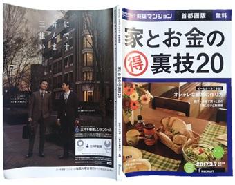 SUUMO新築マンション(首都圏版)