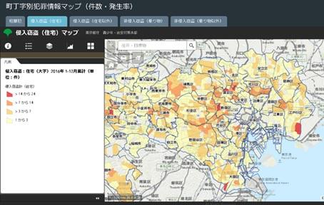 町丁字別犯罪情報マップ