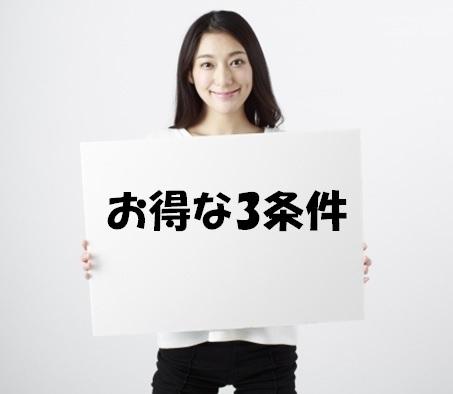フリップボードを持つ日本女性