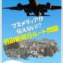 マスメディアが伝えない!? 羽田新飛行ルート問題 Kindle版