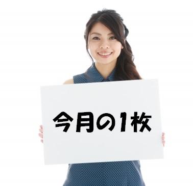 アイコン(今月の1枚)