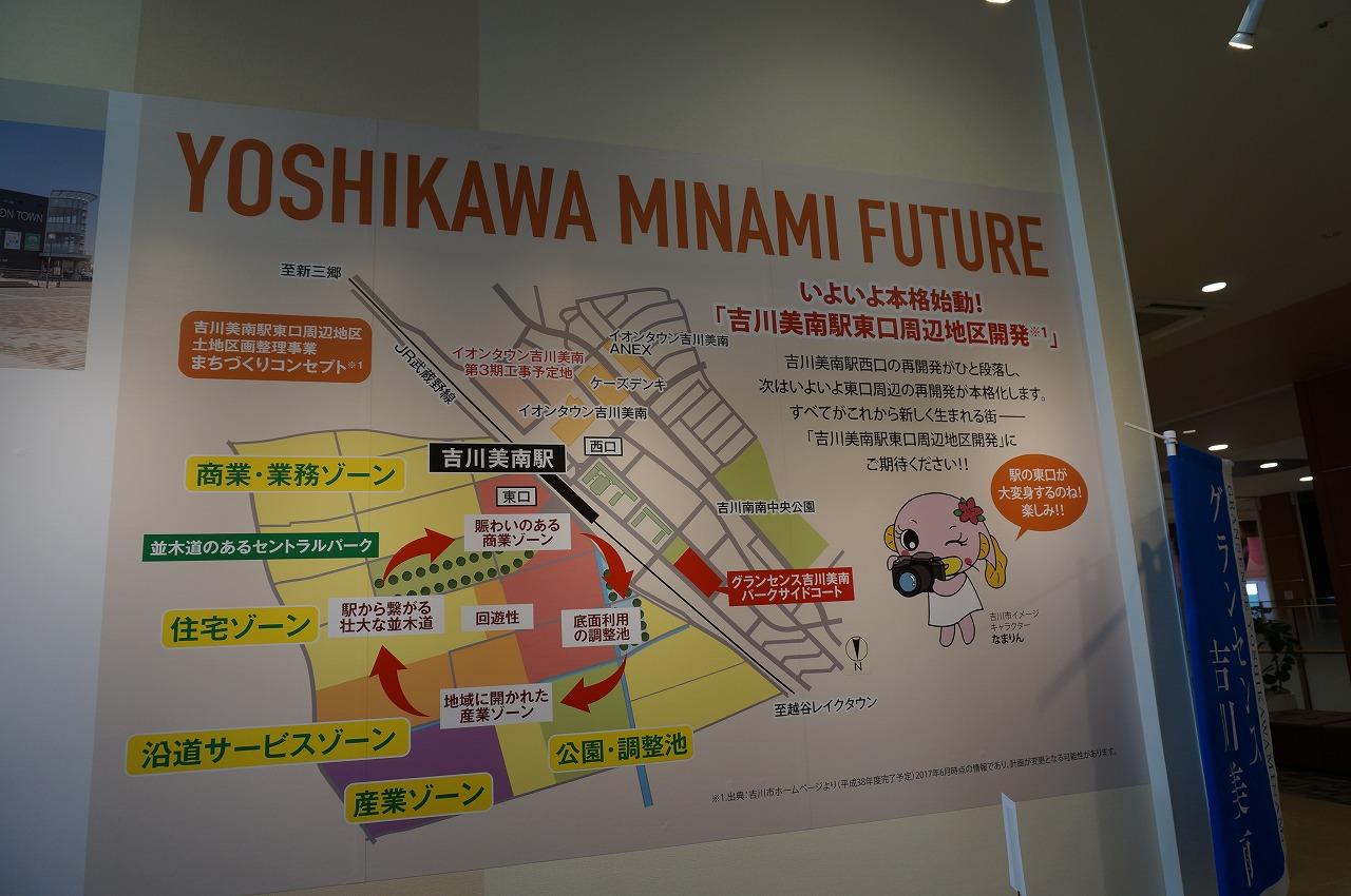 吉川駅(埼玉県)の中古マンションをまとめて検索【 …
