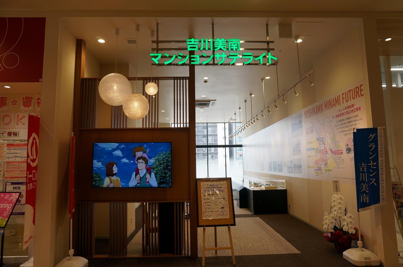 吉川駅 の 中古マンション 物件   -