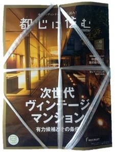 都心に住む by SUUMO