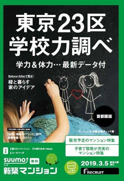suumo新築マンション2019.3.5