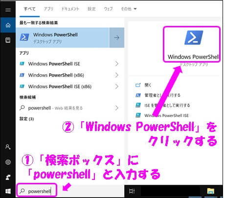 「Windows PowerShell」を起動