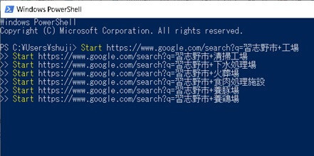 「Windows PowerShell」にコピペ