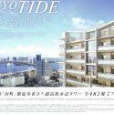 TOKYO TIDE