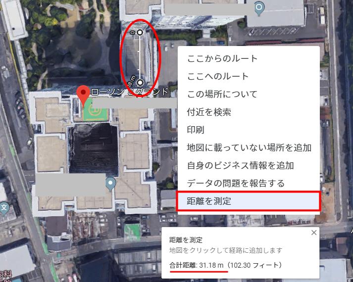 建物間の距離を測定