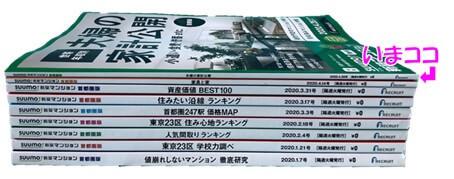 新型コロナ、今週のSUUMO首都圏版も掲載物件5件