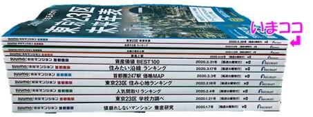 今週のSUUMO首都圏版も薄い