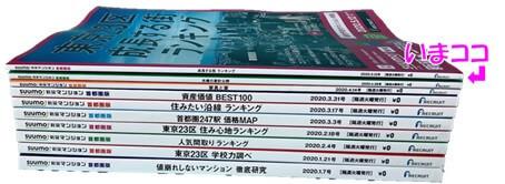 遂に「SUUMO首都圏版」掲載物件ゼロ