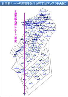見直しルート(推定)が通過する地域名