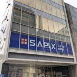 SAPIX東京校