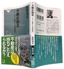 『不動産激変 コロナが変えた日本社会』