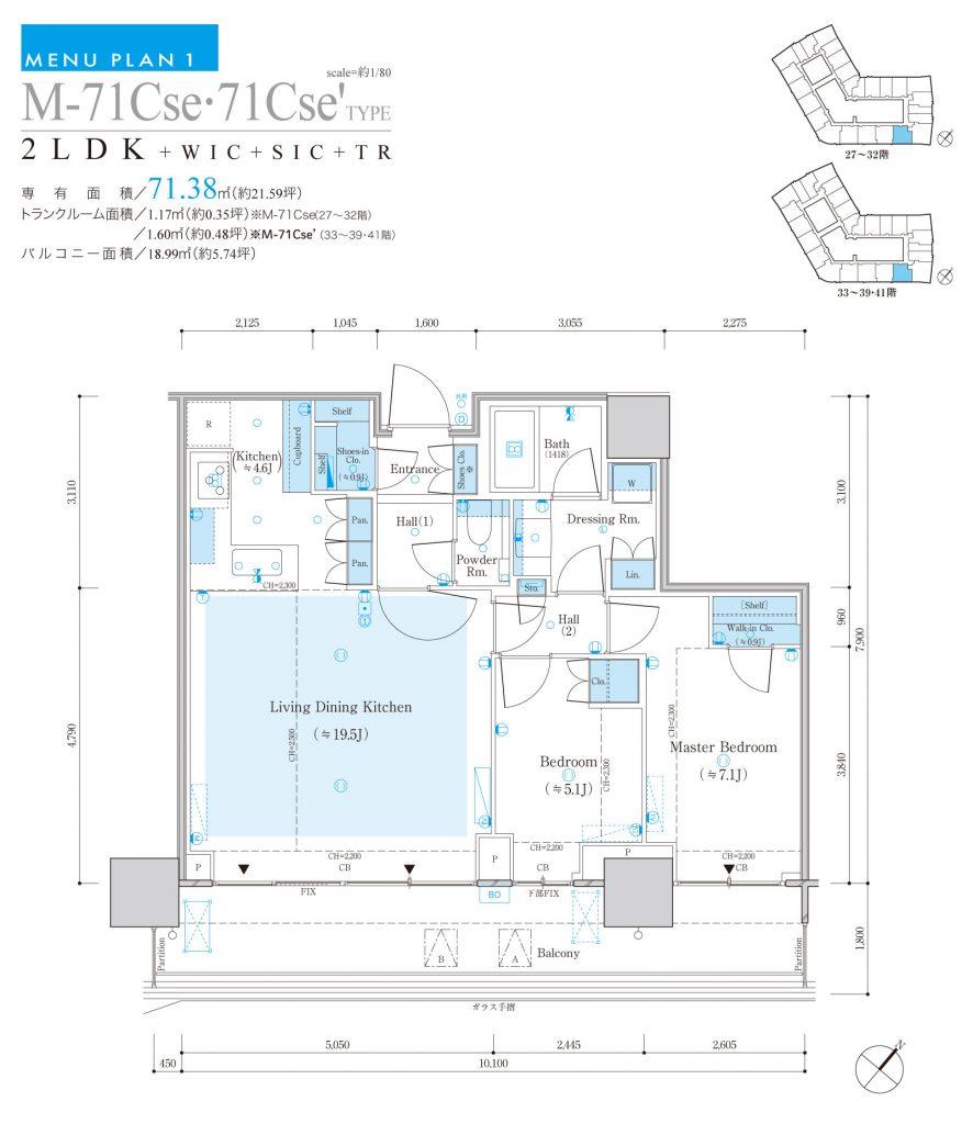 M-71Cse_menu1(パークタワー勝どきの間取り)スムログ座談会