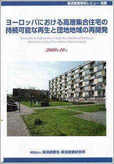 ヨーロッパにおける高層集合住宅の持続可能な再生と団地地域の再開発(表紙)